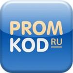 PromKod: Все скидки и акции онлайн-магазинов в одном устройстве