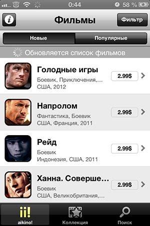 Смотреть фильмы онлайн на iPad
