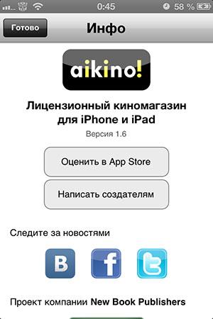 Скачать лучшие фильмы на iPhone