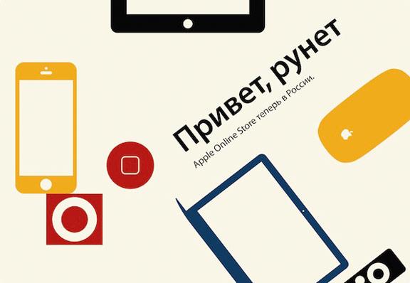 Цены российского Apple Online Store