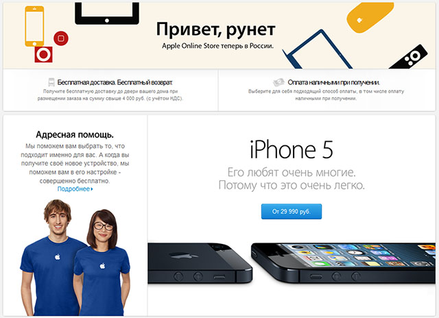 Услуги российского Apple Online Store