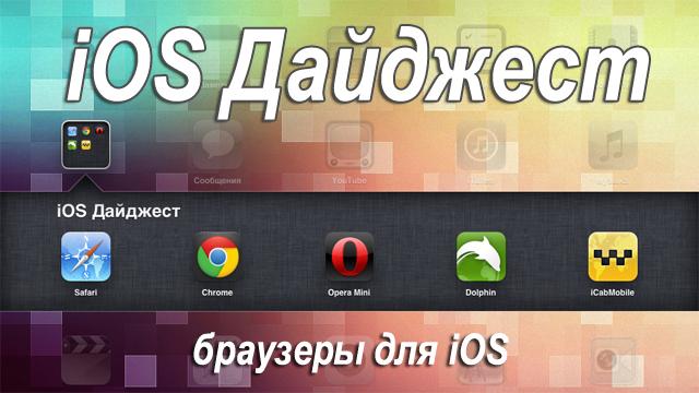 iOS Дайджест: Браузеры для iOS