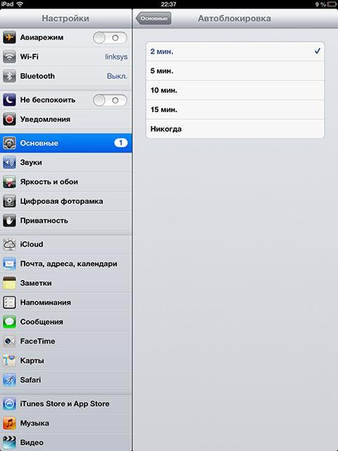 Устанавливаем автоблокировку на iPad