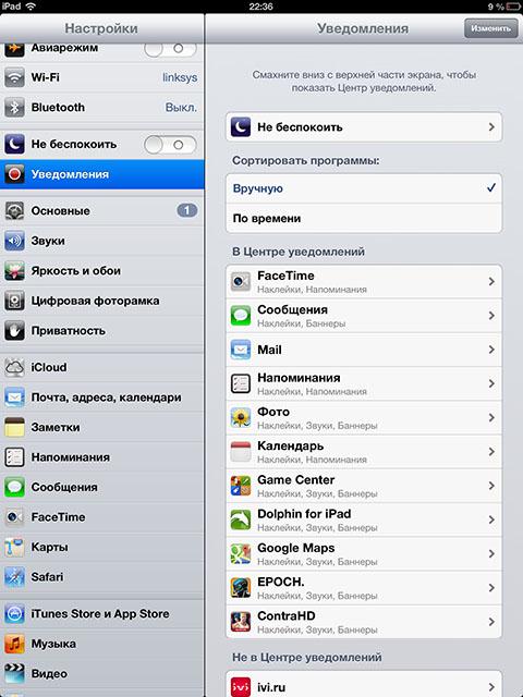 Отключаем уведомления на iPad