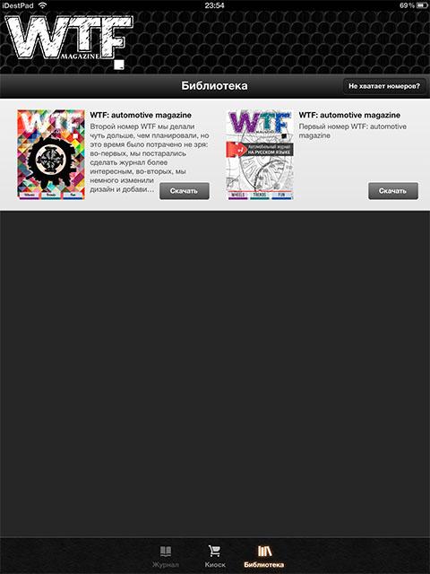 Автомобильный журнал для iPad