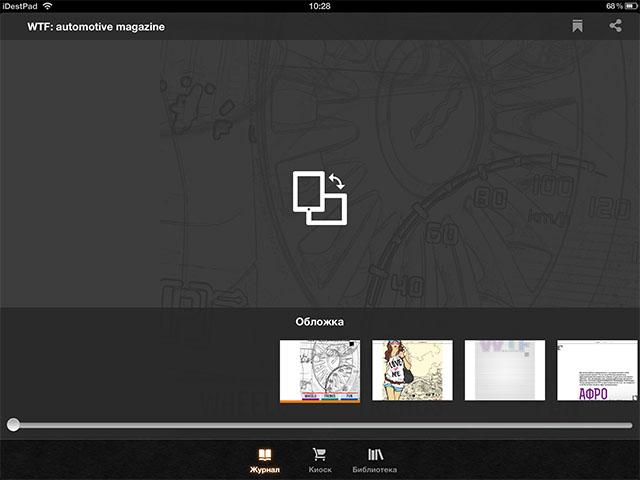 Андерграунд-журнал для iPad