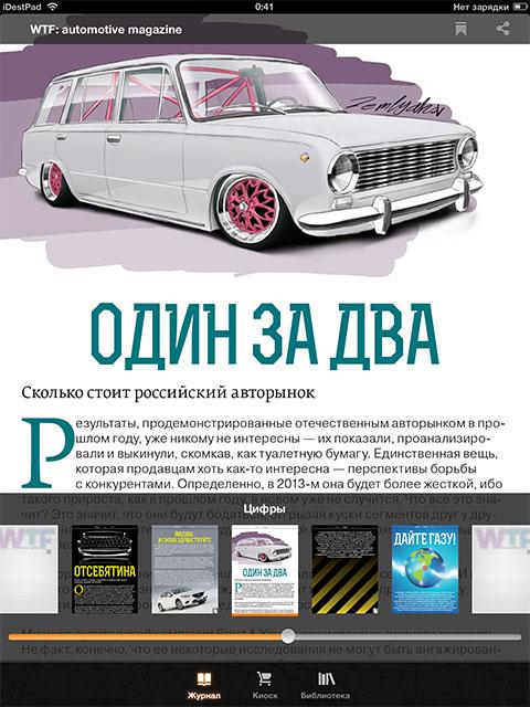 Хулиганский журнал про машины