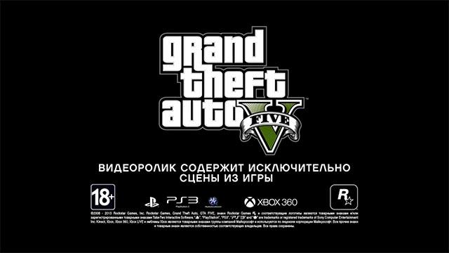 Видеоролик геймплея GTA V