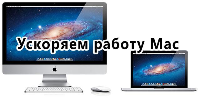 Оптимизация работы в OS X на Mac