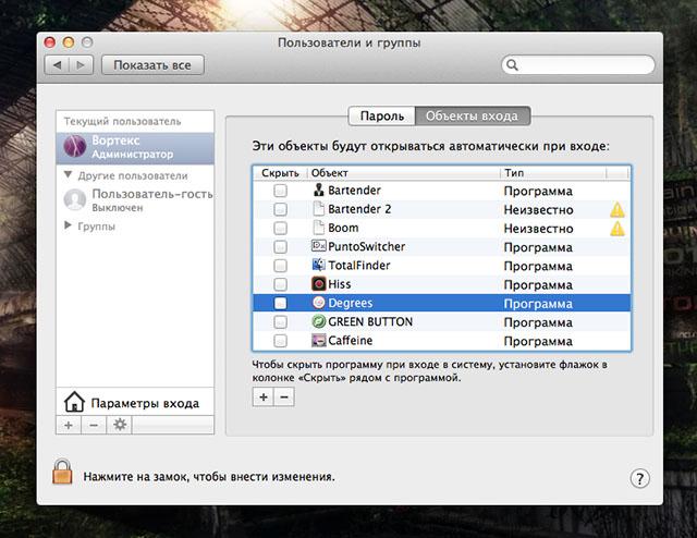 Ускорение загрузки компьютера в OS X