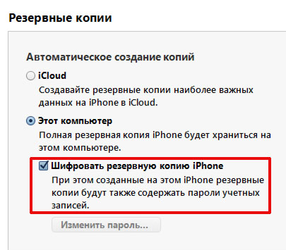 Шифровать резервную копию iPhone