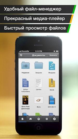 Документы на iPhone и iPad