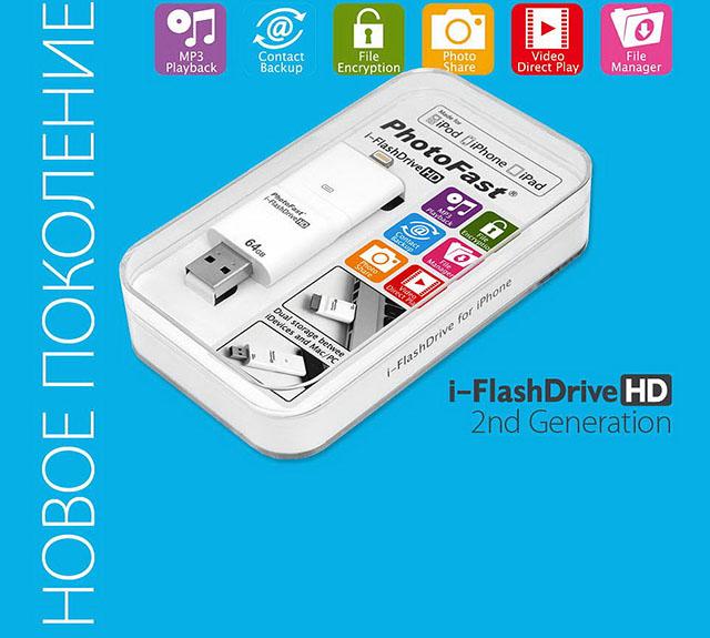 Официальный флеш-накопитель для iPad