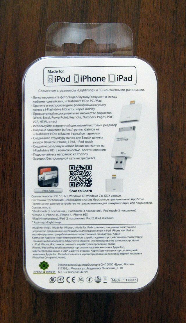 Флеш-накопитель для iPad