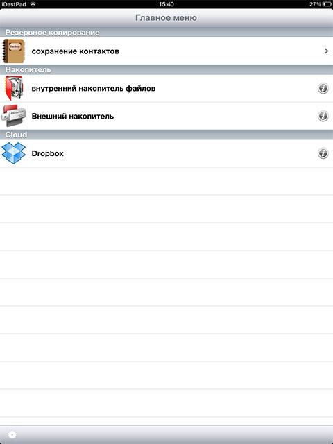 Внешний накопитель для iPad