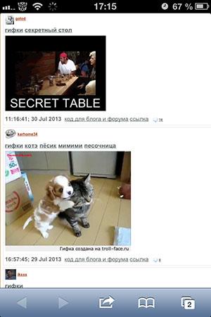 Как отправить GIF-картинку через iMessage