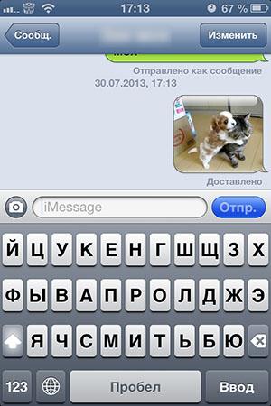 Отправляем GIF-изображения в iOS