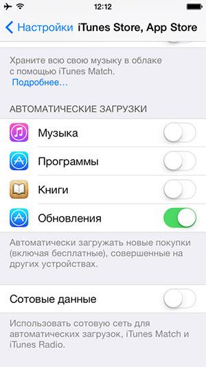 Обновление приложений в iOS 7