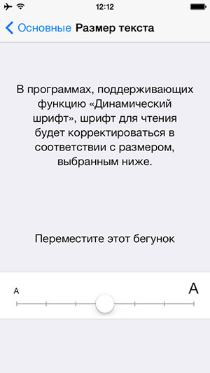Динамический шрифт в iOS 7