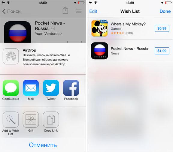 Wishlist в iOS 7