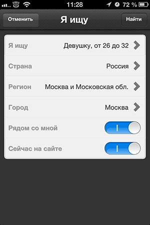 Флирт и общение на iPhone