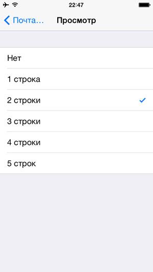 Больше писем на экране в iOS 7