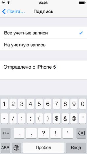 Настройка подписи в iOS 7