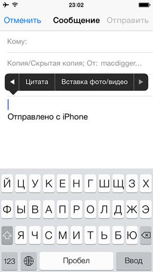 Быстрая вставка видео и фото в письмо на iOS 7