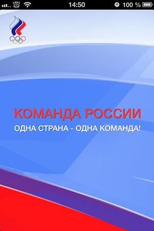 Поддержи Россию на соревнованиях на iPhone