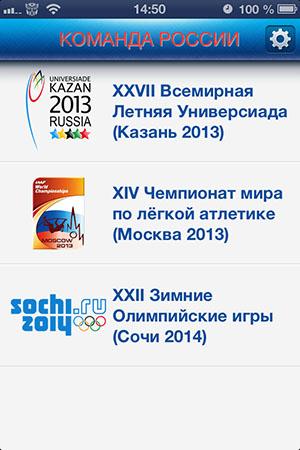 Поддержи Россию на соревнованиях на iPad