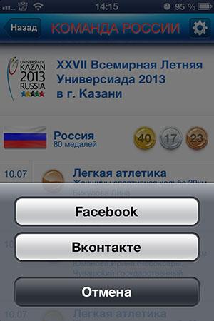 Успехи России на спортивных соревнованиях