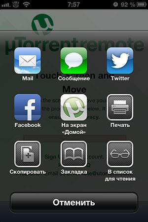 Управление uTorrent-загрузками с iPad