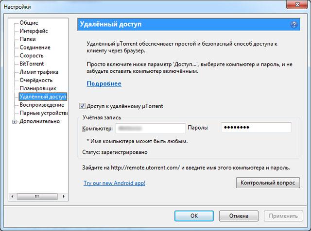 Веб-доступ к utorrent-закачкам на PC
