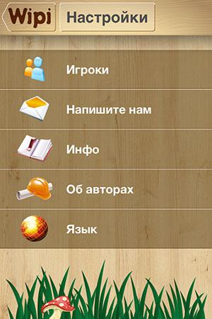 Учим английские слова легко на iPad