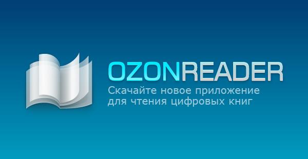 Ozon Reader