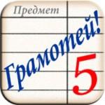 «Грамотей!»: Соревнуйтесь в грамотности с друзьями