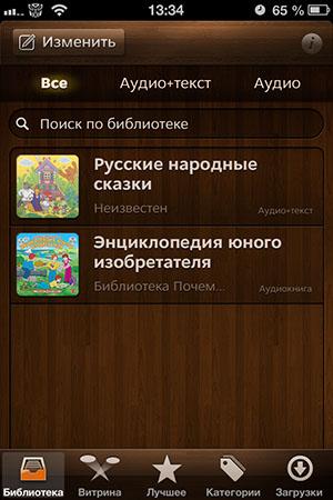 Аудиокниги для iPad