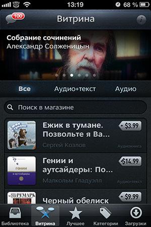 Аудиокниги для iPod touch