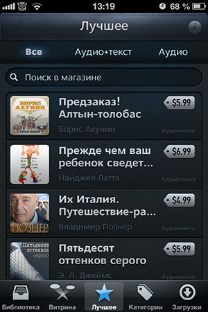Сборник лучших аудиокниг для iPhone