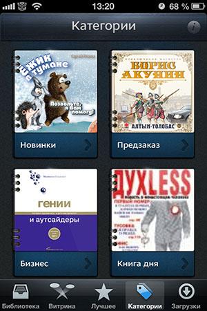 Сборник лучших аудиокниг для iPad