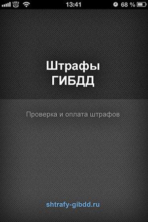 Штрафы ГИБДД на iPhone