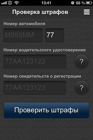 Штрафы ГИБДД на iPad