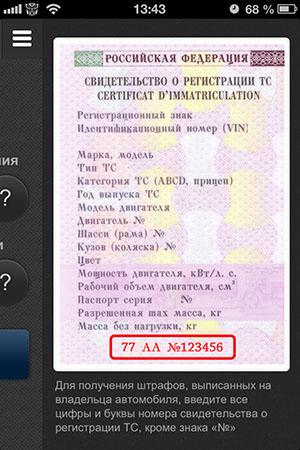 Уведомления об автоштрафах на iPhone