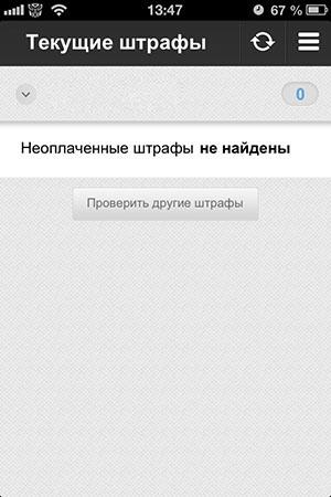 Уведомления об автоштрафах на iPad