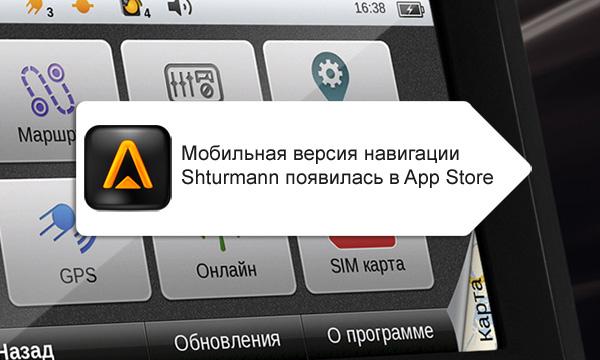 Shturmann вышла на iPhone