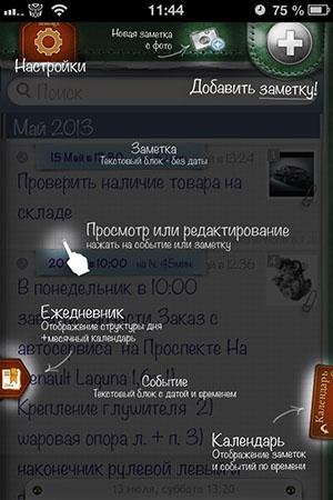 Ежедневник для iPad