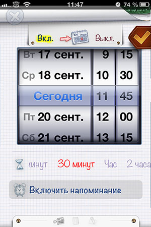Ежедневник для iPod touch
