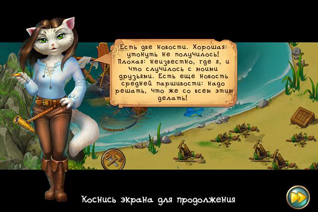 Приключения кошек на iPad