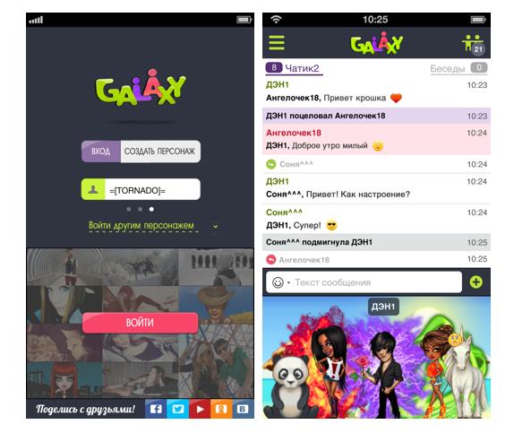 galaxy app