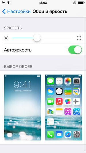Уменьшение яркости экрана в iOS 7